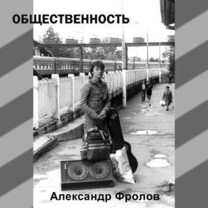 Александр Фролов «Общественность» ©1985