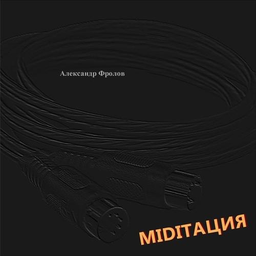 Александр Фролов. MIDIТАЦИЯ [1997-2001]