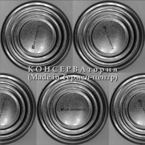 27-ой километр «КОНСЕРВАтория (Made in Термен-центр)» ©1994