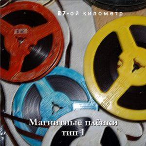 27-ой километр «Магнитные плёнки тип 1» ©1987-1997