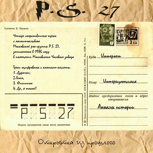 P.S. 27 [1986]