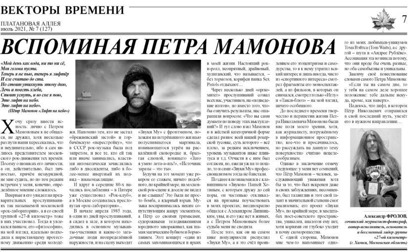 Вспоминая Петра Мамонова